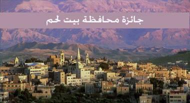 جائزة محافظة بيت لحم