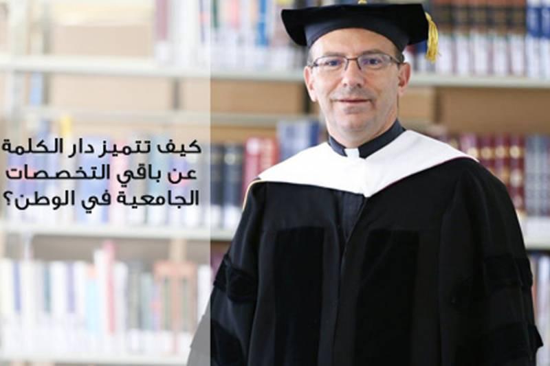 رئيس دار الكلمة الجامعية القس د. متري الراهب يحدثنا عن أهمية وتفرد كل تخصص