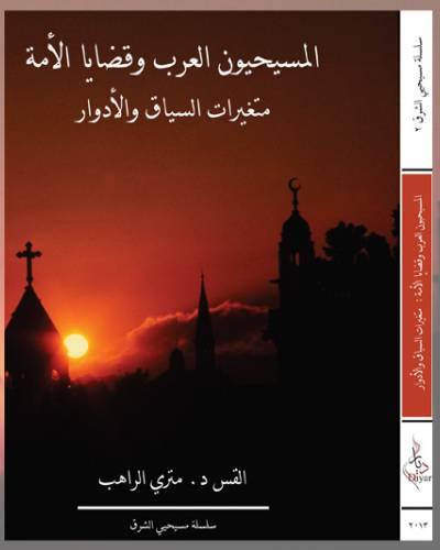 المسيحيون العرب وقضايا الأمة